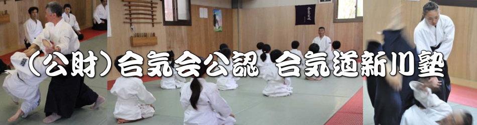 (公財)合気会公認 合気道新川塾